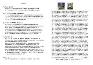 2014320プログラム.jpg