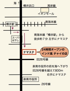 ナマステmap.jpg