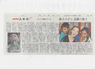 朝日新聞夕刊20110330.jpeg.jpg