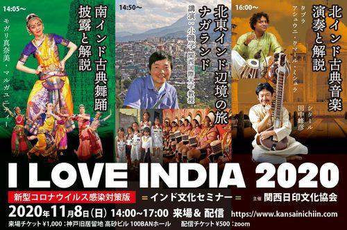 I-Love-India-2020-1024x679.jpg